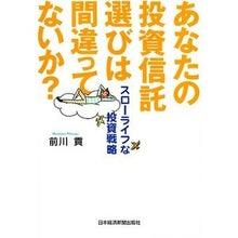 前川FP事務所アドバンスのブログ-本3