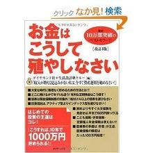 前川FP事務所アドバンスのブログ-本1