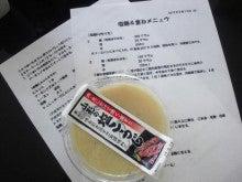 遥香の近況日記-塩麹