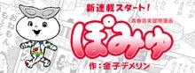 金子デメリン公式ブログ 金デメ通信-ぽみゅバナー