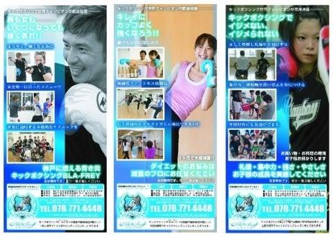 $北山高与志キックボクシング大好きブログ-ipodfile.jpg