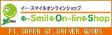 sucreオフィシャルブログ Powered by Ameba-イースマイルイースマイルオンラインショップ