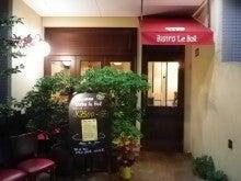 できたてロールケーキのお店 Lump(ルンプ)のブログ-Bistro Le Bol