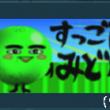 シンボルアートと初○…