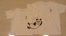 $手書き 名前入りTシャツ ぷくぷくのブログ