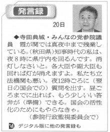 参議院議員 寺田典城 オフィシャルブログ Powered by Ameba-120821朝日新聞
