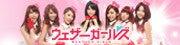 ウェザーガールズ オフィシャルブログ Powered by Ameba