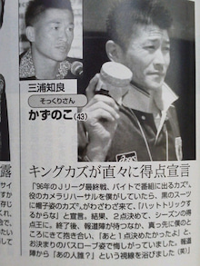 BOA SORTE KAZUNOKO!-12-08-21_006.jpg