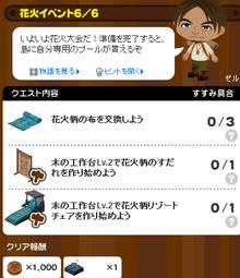 へたれちゃんの罰ゲームライフ-花火クエスト6/6