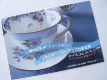 岡山*倉敷  ポーセラーツサロン<スタジオ*ブルーグラス> オリジナルティーセットを作ろう!-purasuone-hagaki1