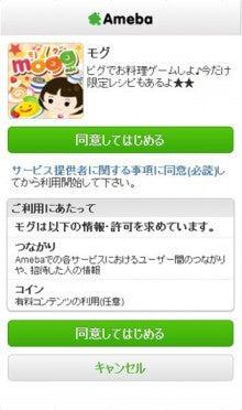 アメーバ モグ ログイン Ameba (アメーバ)|ブログ&ゲーム...