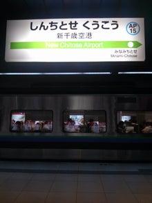 太陽族花男のオフィシャルブログ「太陽族★花男のはなたれ日記」powered byアメブロ-IMG00295.jpg