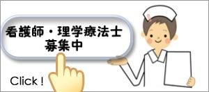 $訪問看護師のブログ-求人情報