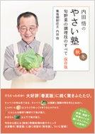 $内田悟の「やさい塾」ブログ