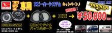 $うまおやじの愉快なカーオーディオライフ♪(サウンドガイア:静岡)-タント/ムーブ専用スピーカーシステムキャンペーン開催中!