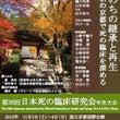 第36回日本死の臨床…