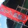 ■ナライの風吹く南伊豆の楽園、仲木・ヒリゾ浜「日入堂浜(ヒイリドウハマ)」へ・・その2の画像