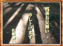 $佐藤博オフィシャルブログ