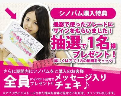 $Starmarie☆高森紫乃の「とっとこはむぶろぐ」-プレゼント企画