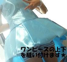 幸福ドミノ-スカート