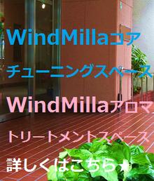 §一目惚れされるだけではない§アロマトリートメント大阪アロマオイル~WindMillaウィンドミラでココロもカラダも艶やかな女性に♪