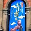 古事記1300年・出雲大社大遷宮特別展覧会「大出雲展」を観て その1「真福寺本」の画像