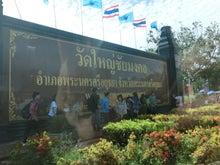 タイ暮らし-b04
