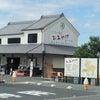 8月24日 西ノ京みやげ処「きとら」さんで、かき氷の画像