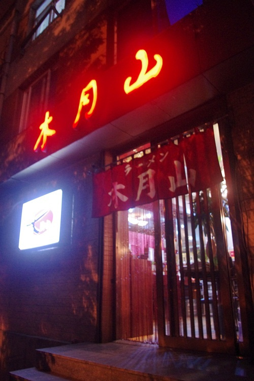 中国大連生活・観光旅行ニュース**-大連 ラーメン木月山