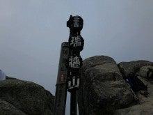 虎まっしぐら-瑞垣山山頂