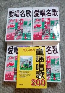 やすこ先生の日記帳-新しい歌本