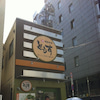 LUNCH☆美味しい野菜と麺の店 麺菜厨房ともす 渋谷文化村通り店の画像