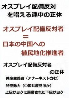 $日本人の進路-オスプレイ配備反対者の正体