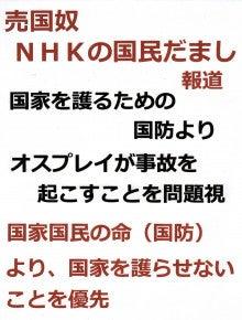 $日本人の進路-売国奴NHKの国民だまし報道