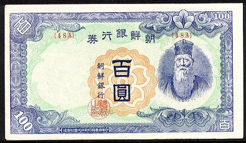 朝鮮円1947年