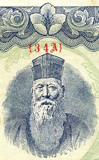 朝鮮円1947年肖像
