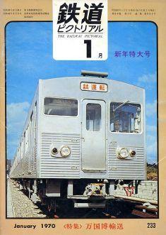 鉄道ピクトリアル1970_01