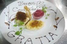 GRATIA 【イタリアン・青葉台】