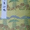 8月26日 こだわりの御朱印帳 その70  大念佛寺③の画像