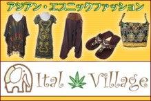 $アジアンファッションItal Village ゆる~い店長Blog-Ital Village shop