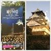 大阪城の画像