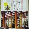 10月13日より11月25日まで興福寺の仮金堂が特別公開の画像