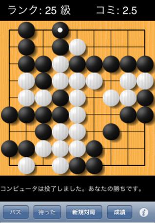 囲碁 無料 ゲーム