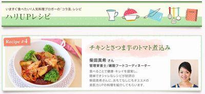 管理栄養士シバタマキのシアワセ♪MaKitchen-コラ活レシピ