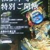 金峯山寺蔵王堂 秘仏本尊特別ご開帳の新しいリーフレットの画像