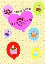 HAPPY LOVELY BASKET-美食祭2s