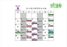 ココカラヨガのブログ-9月