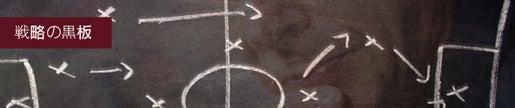 戦略の黒板