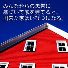 ☆マイホーム教室☆完成保証☆住環境を支援する