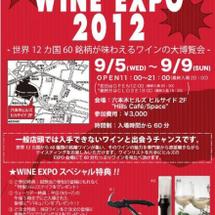 ◆ヒルズ・ワイン・エ…